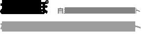 おさぽ 自主管理・直接取引サポート 株式会社アセットサポート