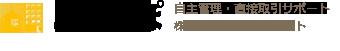 物件情報 日本初自主管理・直接取引サポート「おさぽ」|株式会社アセットサポート